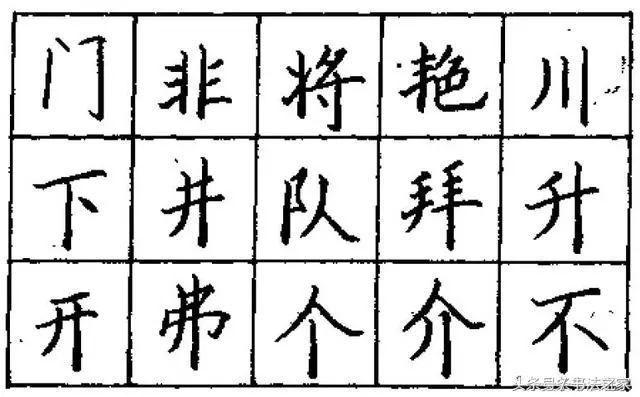 硬笔书法 8文化基本笔画的书写技巧