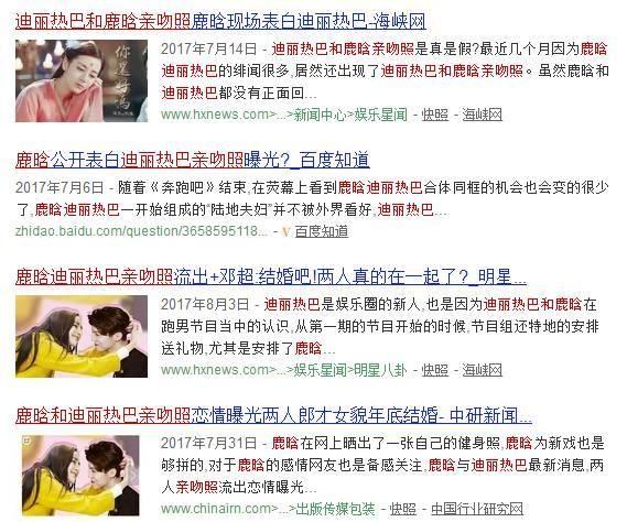 为什么鹿晗女友不是迪丽热巴而是关晓彤?