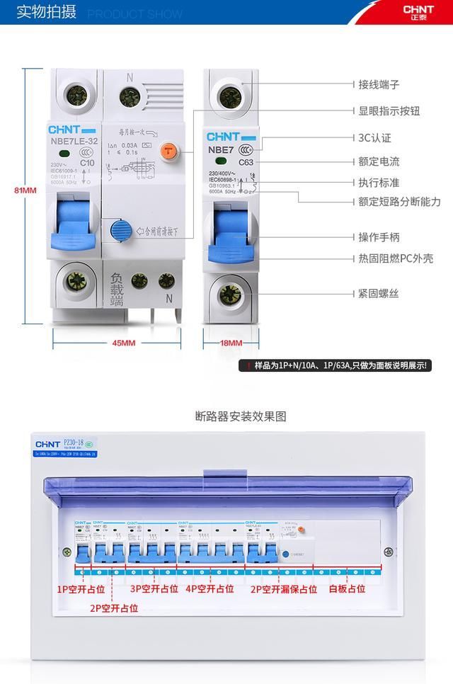 2p开关的产品细节图 3:1p/2p/3p/4p空气开关接线如下图所示,如果空气