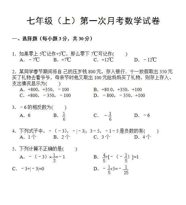 初中数学试卷另附女生详解,给答案做一做,究竟日本凸点初中孩子图片
