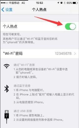 热点资讯怎么关闭_苹果手机怎么设置热点?设置的详细操作介绍_【快资讯】