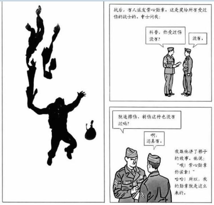 一个美国漫画家,把法国v故事故事的漫画变成了老兵arcana图片