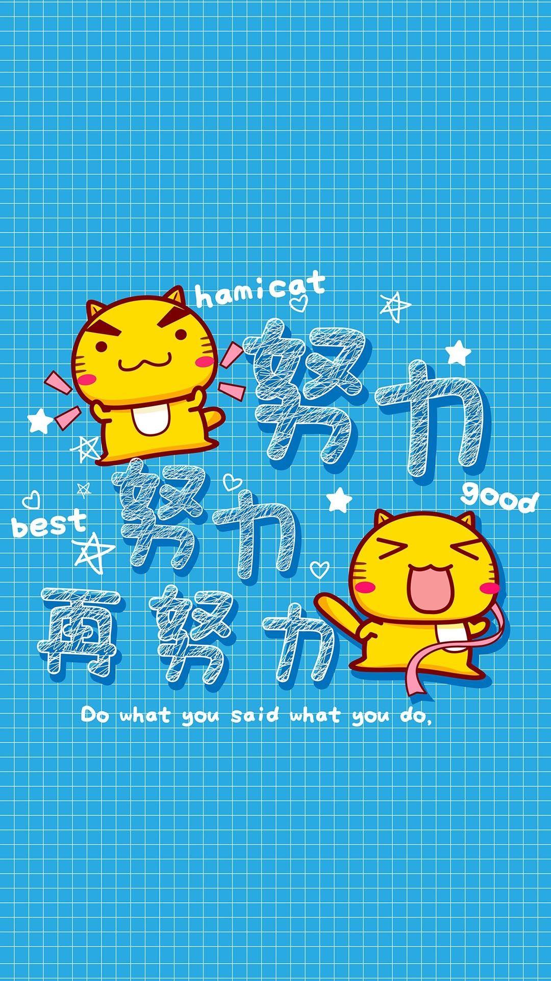 可爱哈咪猫正能量卡通手机壁纸,传递给你满满的正能量