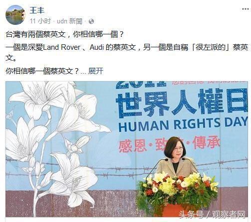 台作家:台湾有两个蔡英文你相信哪