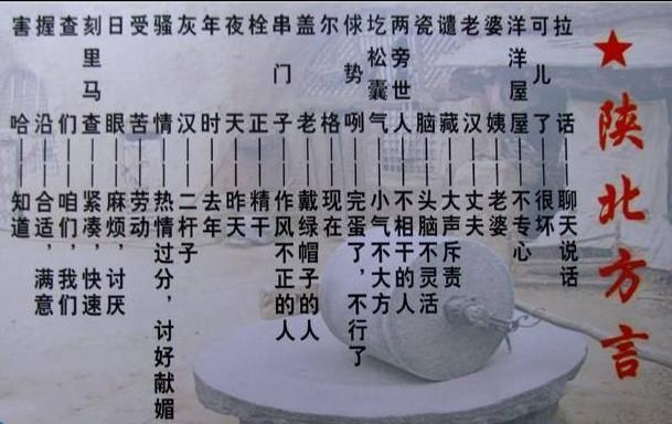 陕北方言话佳县人的爱情故事,伤心的故事