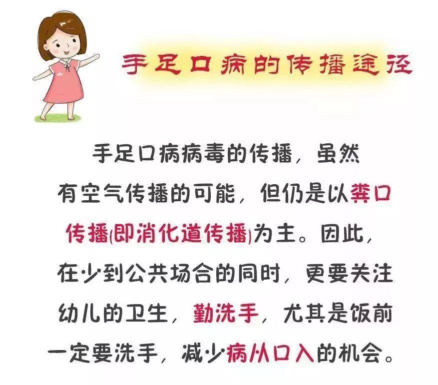 春季手足口病高发期,幼儿园给家长的温馨提示