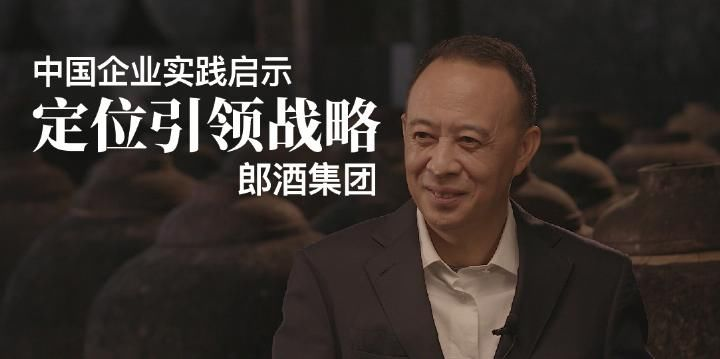 """郎酒董事长汪俊林:""""中国两大酱香白酒之一""""背后的战略思考"""