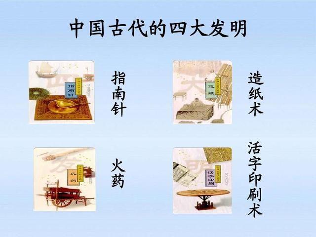 昔日中国四大发明带动西方文明,今日新四大发明让中国