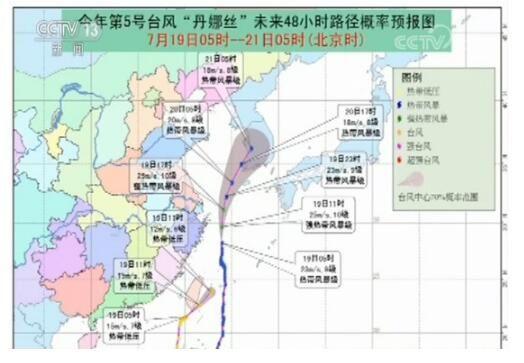 第5号台风丹娜丝最新消息 台风路径实时发布系统