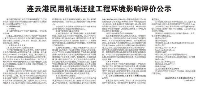 周末|连云港新机场建设最新消息来了!