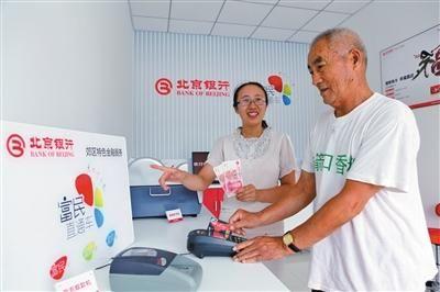 北京金融银行北京金融银行贷款
