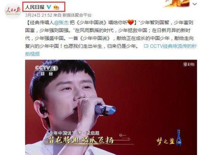 人民日报点赞分享张杰《少年中国说》,央视新闻,谢娜转发并点赞