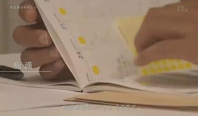 NHK揭露日本女生们的完整联盟变态,看真实个世界内心名字图片