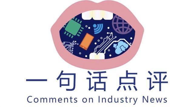 集微点评:很多人认为集成电路产业利润不高,那只是中国集成电路产业