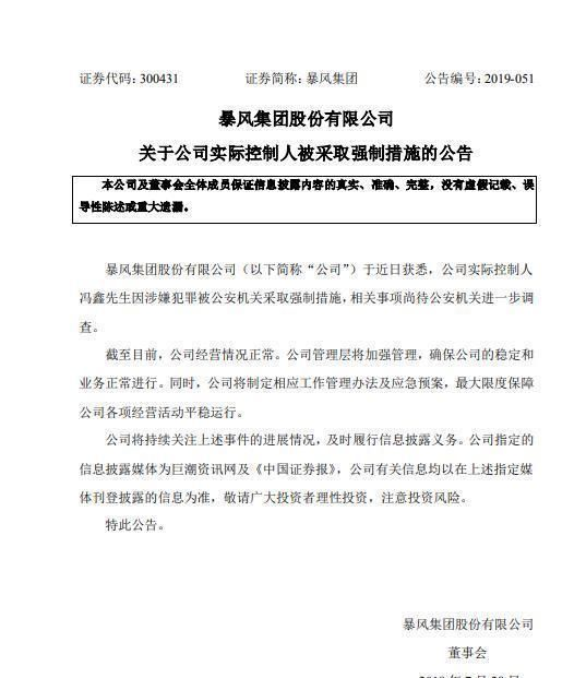 暴风实控人冯鑫涉嫌犯罪被采取强制措施,公司名下已无可执行财产