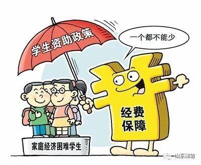 从幼儿园到大学!潍坊实现家庭经济困难学生资助政策全