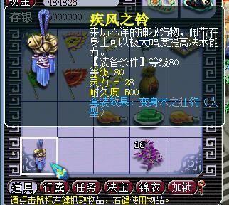 梦幻西游玩家分析动物套装:只是土豪的玩具罢了