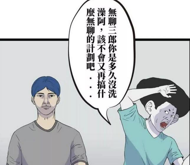 搞笑漫画:我身上有汗臭味,不是我没洗澡,侦探用人物漫画只是图片