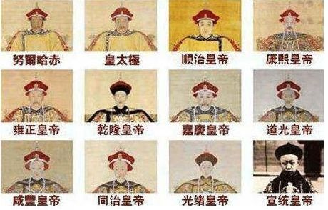 【本地头条】四句话教你记住清朝所有皇帝顺序