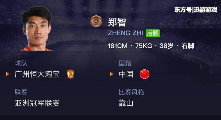 中国足球的骄傲!《实况足球》手游铜卡后腰郑