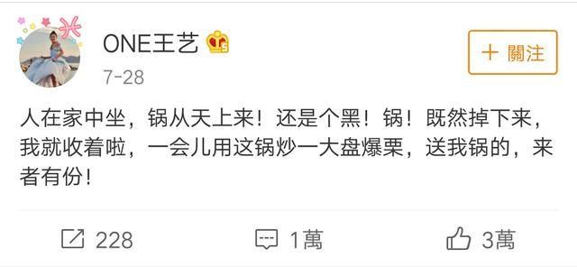 王艺自嘲接黑锅炒菜,网友质疑和纪凌尘牵手,王