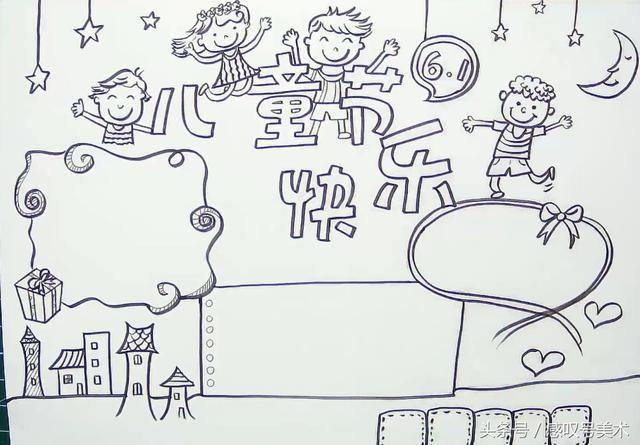 六一儿童节手抄报绘画三分钟教会你手抄报收集素材,排版,上色