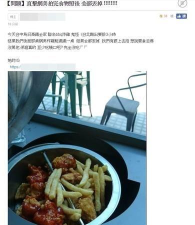 厨余�zamy�m_拍完整桌丢厨余!网美吃货女孩尝韩式炸鸡 被直击一口都没吃