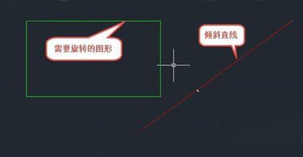 CAD中把斜线图形编号到与一根水平v斜线cad颜色旋转图片