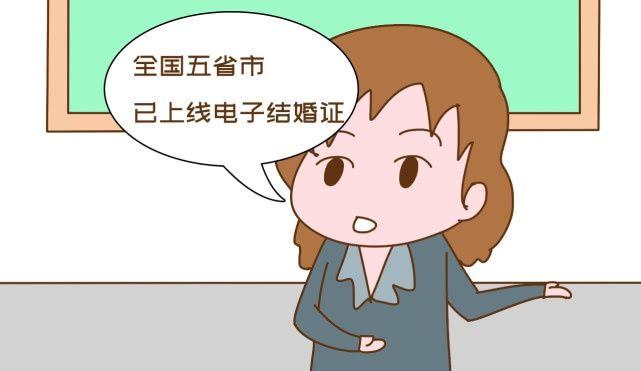 <b>七夕刷脸就能领证,全国五省市已上线电子结婚证,有你们那儿吗?</b>