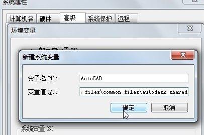 安装win7解决CAD提示找不到AC1ST16.DLL的cad墙的中画法图片