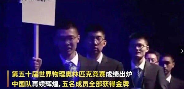 恭喜!国际物理奥赛中国队包揽第一,网友希望他们,继续保持下去