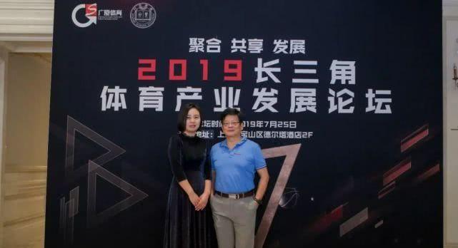<b>2019长三角体育产业一体化论坛正式开启!</b>