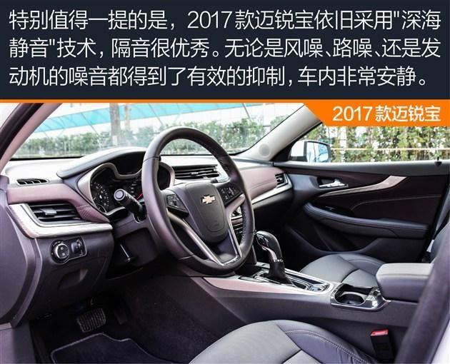 动力/底盘/动态总结:在动力性能、底盘和动态感受方面,需要明确的是两车都是舒适取向,而在舒适性方面,2017款迈锐宝要做的更极致。首先是平顺的变速箱带来的顺滑乘坐感受;其次是启停系统在停车时让发动机停机,在节省燃油的同时还更安静;再有就是2017款迈锐宝拥有更高级的悬架系统,行驶品质明显更好;最后还有它引以为傲的优秀隔音。以上这些这都让2017款迈锐宝在乘坐舒适性上强于K5。 本文本该到此结束,但其实还有最重要的一点没说----价格。 参与对比的两车----2017款迈锐宝1.