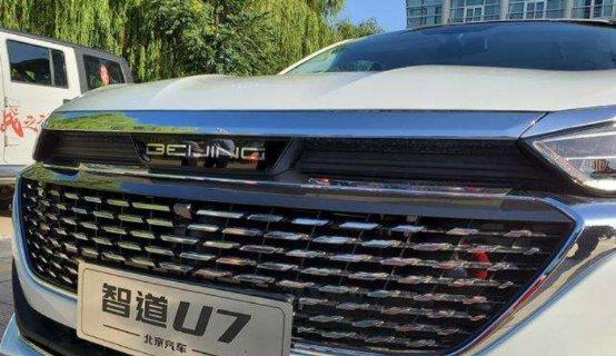 北汽绅宝智道U7丰富SUV+轿车产品矩阵