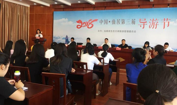 打造仙居旅游新名片 2018中国仙居第三届导游