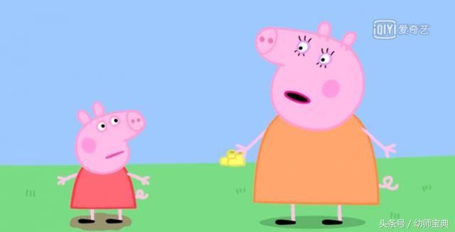 猪爸爸和猪妈妈是一对非常乐观的父母。他们总是能看到事情积极的一面,把关注点放在解决问题,而不是批评、指责上。所以佩奇一家不管是夫妻关系,还是亲子关系,都维系地非常好。  比如佩奇把猪爸爸的南瓜撞碎了,猪爸爸会说,既然南瓜都已经碎了,可以用它来做南瓜派了。 用南瓜派来招待佩奇的朋友们,顺便还教了孩子们如何分享。 作为小朋友,佩奇和乔治经常会遇到令人沮丧的事。比如喝橙汁时不能往里面吹泡泡,比如下雨天,他们开车追彩虹,彩虹却消失了。 遇到这种情况,猪爸爸和猪妈妈总是会用一个但是,引导孩子们看到事情好的一面