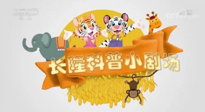长隆冠名的《动物好伙伴》在央视少儿频道开播,寓教于乐收视长虹!