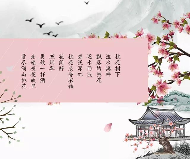 龙泉山桃花诗歌节桃花树下的诗情画意