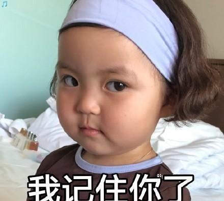 罗熙宝贝|您的小表情已试试,请重启亲亲生气表情包(我输了)图片