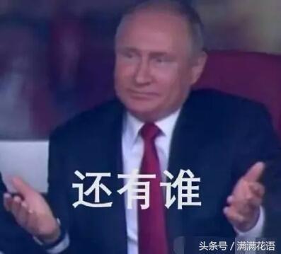 """""""哈哈哈,普京大大有没有发现好可爱"""",普京的一摊手,瞬间就被刷成了第"""