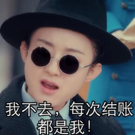 赵丽颖可爱表情:我不去,每次结账都是我!抠门表情官员包古代图片