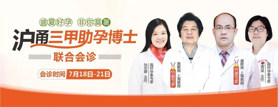 长沙博士生导师来甬诊,名额有限,抢约助孕专初中上海老师代课图片
