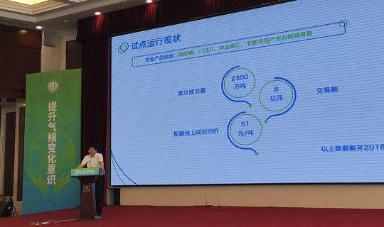 生态环境部气候变化司司长李高表示,中国应对气候变化职能已从国家发