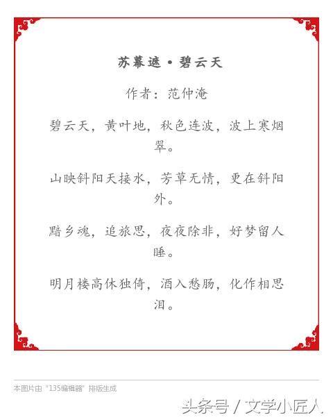 和诗以歌:歌手李健把诗词《苏幕遮碧云天》唱成了歌