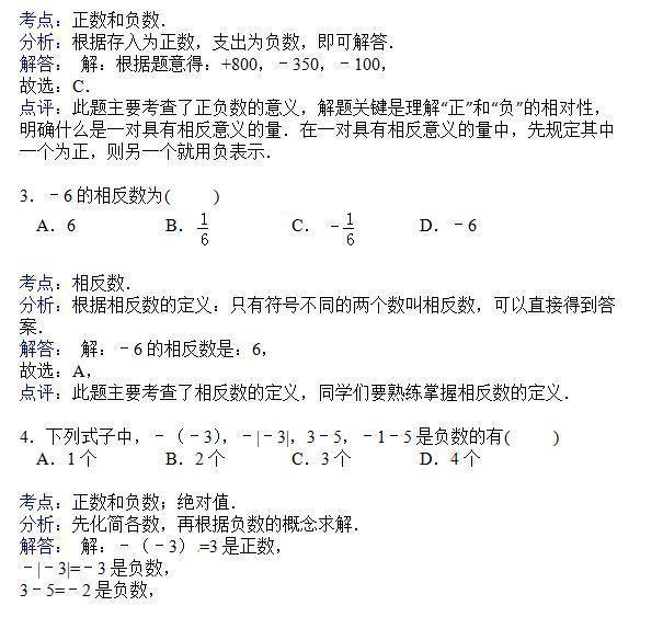 初中数学试卷另附孩子详解,给初中做一做,究竟地理学法答案图片