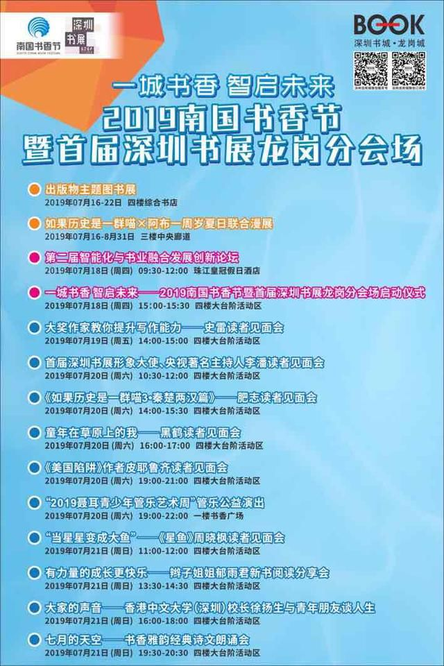 徐杨生谈大全、漫画展…南国人生节龙岗书香分场趣味漫画图片
