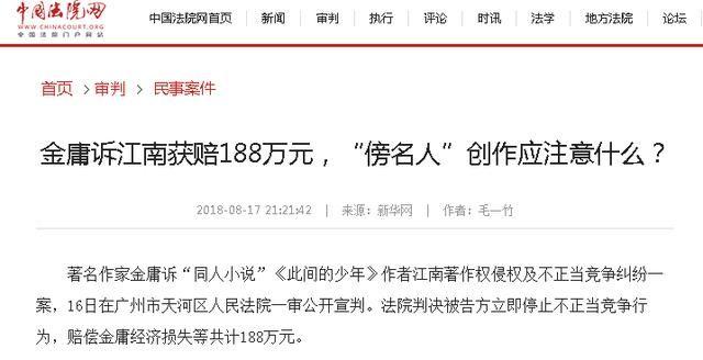 此间的少年》对金庸作品构成不正当竞争,188万赔偿不冤!
