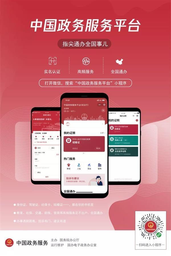 """中国政务服务平台""""上线 200余项业务"""