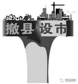 官方正式发文!枞阳县3镇划入铜陵市!安徽撤县设区加速启动庐江被点名!潜山、怀远、