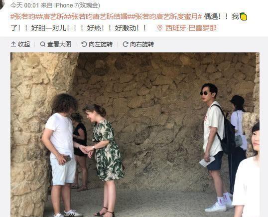 网曝在西班牙偶遇张若昀夫妇,唐艺昕大夏天包裹严实,疑似怀孕